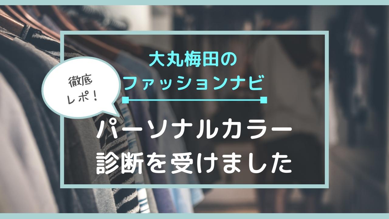診断 大阪 カラー パーソナル